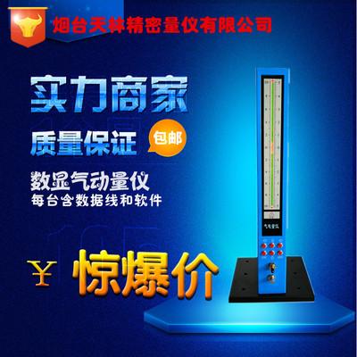 厂家直销电子式气动量仪 数显电子柱 气电电子柱 气电量仪