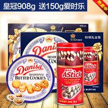 皇冠丹麦曲奇饼干908g 礼盒特别版曲奇进口曲奇饼干 送150g爱时乐