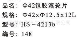 148说明
