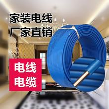 家装家用电线 BV2.5平方电线 单股硬线 绝缘导线  国标铜芯电线