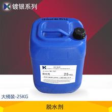 电镀脱水剂金属零件清洁清洗剂 镀层脱水干燥快速