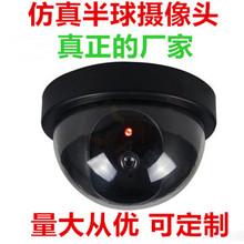 廠家直銷仿真攝像頭仿真監控  假半球大號帶燈假監控假攝像頭