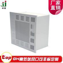 高效过滤送风口无隔板高效过滤器 高效静压箱生产厂家惠州包送货