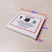锂电池包装盒 4代5代锂电池防火标志包装盒 防火标志包装白盒定制