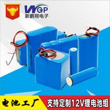 12V2000mAh 18650锂电池 甩脂机锂电池组腰带锂电池 工厂批发