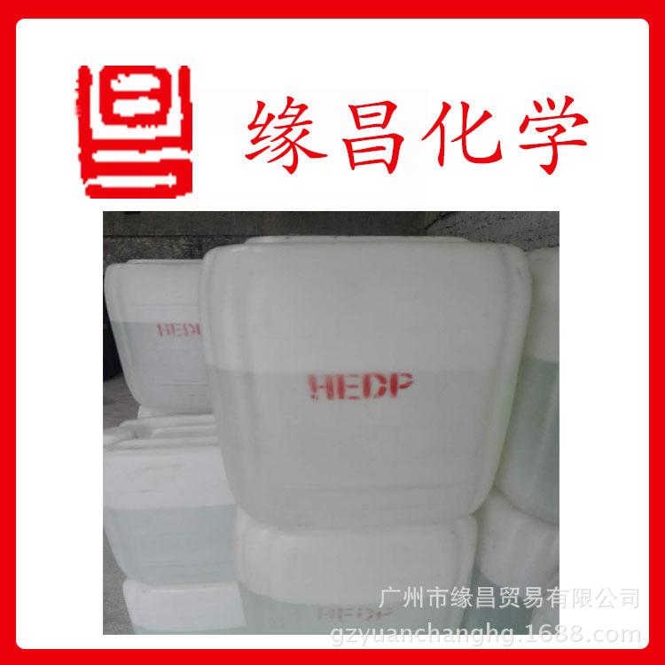 全国优势供应羟基乙叉二膦酸 HEDP 水处理阻垢剂 质优价廉 供样