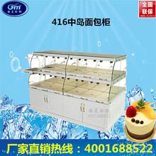 【格美】中岛面包柜欧式面包柜烤漆蛋糕展示柜常温蛋糕柜