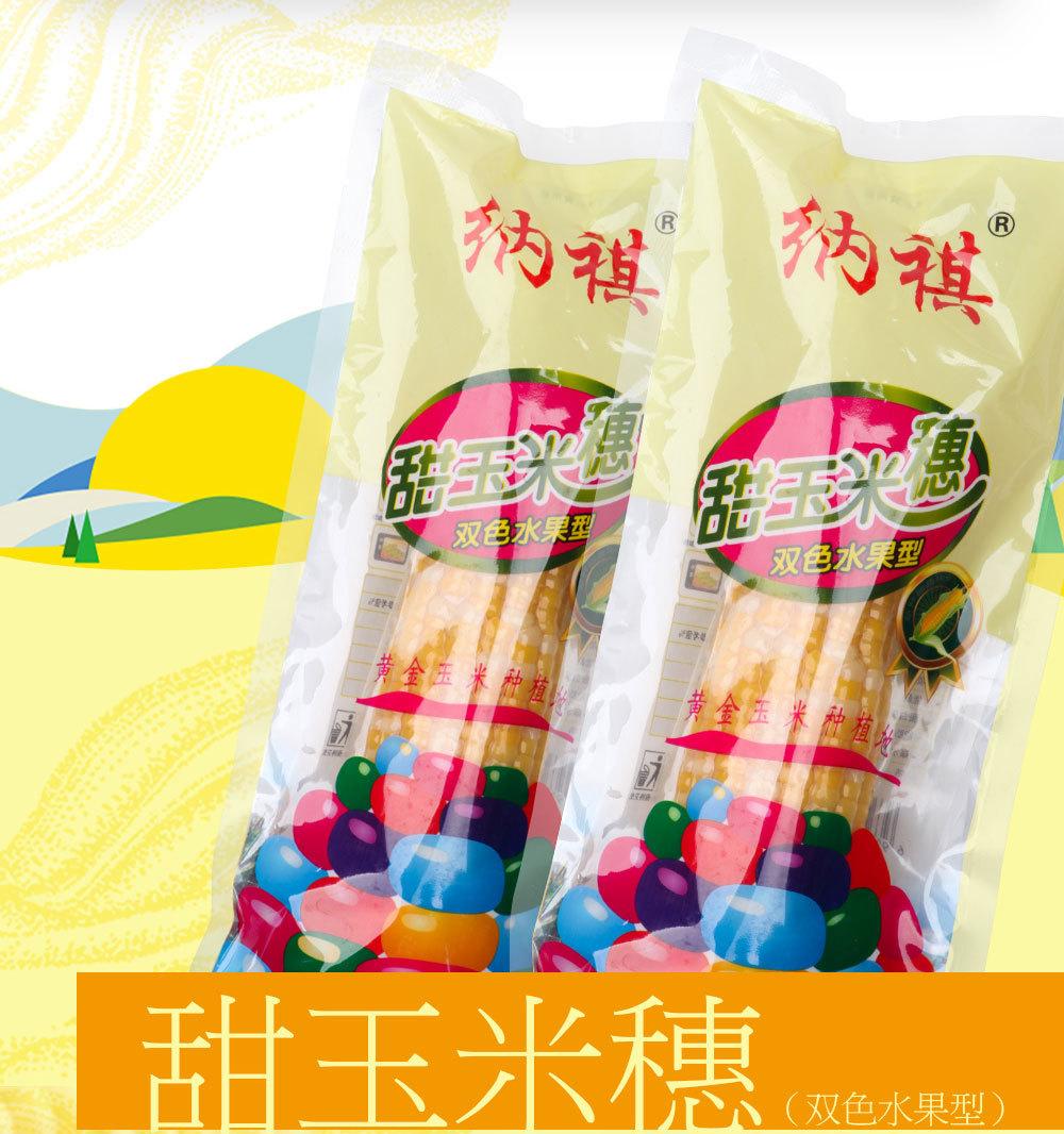 纳祺万博manbetx官网登陆穗(双色水果型)01_03