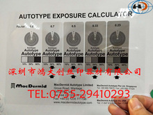 柯圖泰曝光測試片 AUTOTYPE  EXPOSURE CALCULATOR