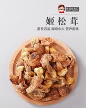 無硫松茸非野生菌 東北特產新鮮干蘑菇