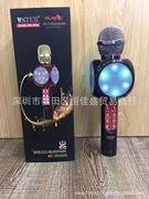 彩灯手机全民K歌宝WS1816麦克风蓝牙唱吧台湾神麦9KTV 电容麦话筒