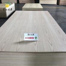 厂家直销4.0红橡高级浮雕刨切室内装潢木皮饰面胶合板装饰免漆板