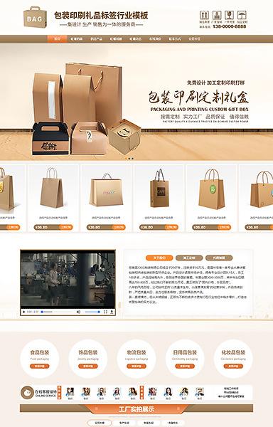 包装礼品印刷广告标签行业模板M