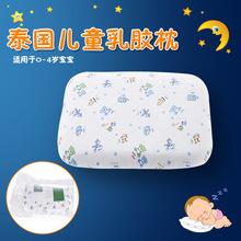 泰国皇家 婴儿枕0-1-5岁防多汗新生儿童枕头宝宝定型枕幼儿矫正枕
