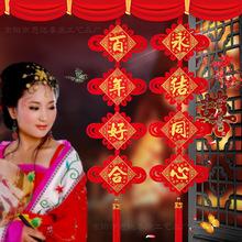 中国结对联 新款春节挂件大号婚房布置百年好合喜庆用品 厂家批发