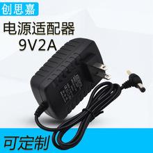 T字头9V2A电源适配器 移动影碟机小电视DVD充电器EVD通用1.2A1.5A