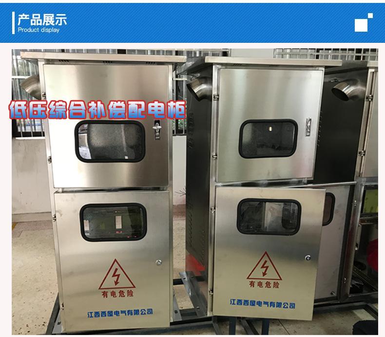 江西GCK/MNS/CCS/GGJ/GGD低压开关柜 抽出式开关柜 补偿电容柜 动力柜