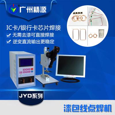 中频逆变直流点焊机 精密焊接机JYD系列漆包线专用点焊机广州精源