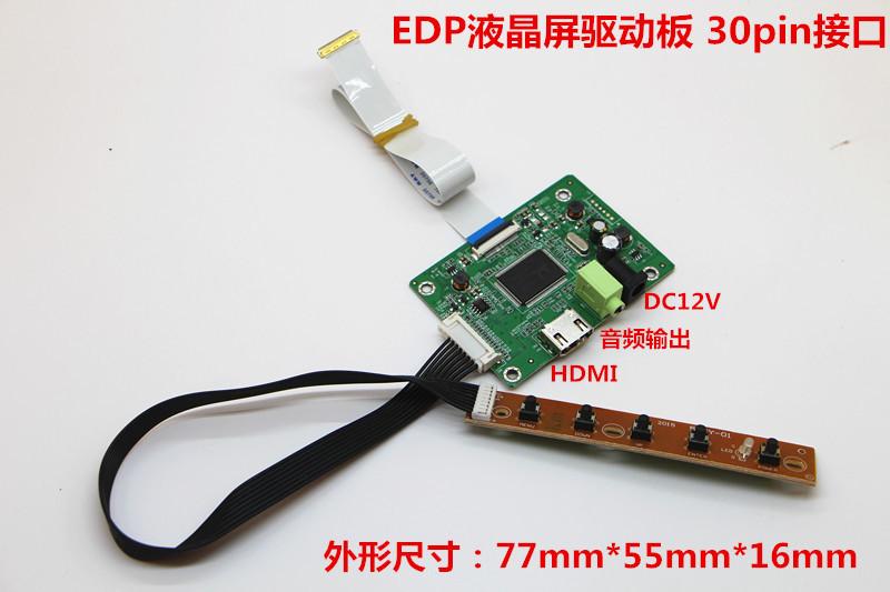 高清通用eDP液晶屏驱动板 HDMI转eDP转接板 10寸-17.3寸通用1080p
