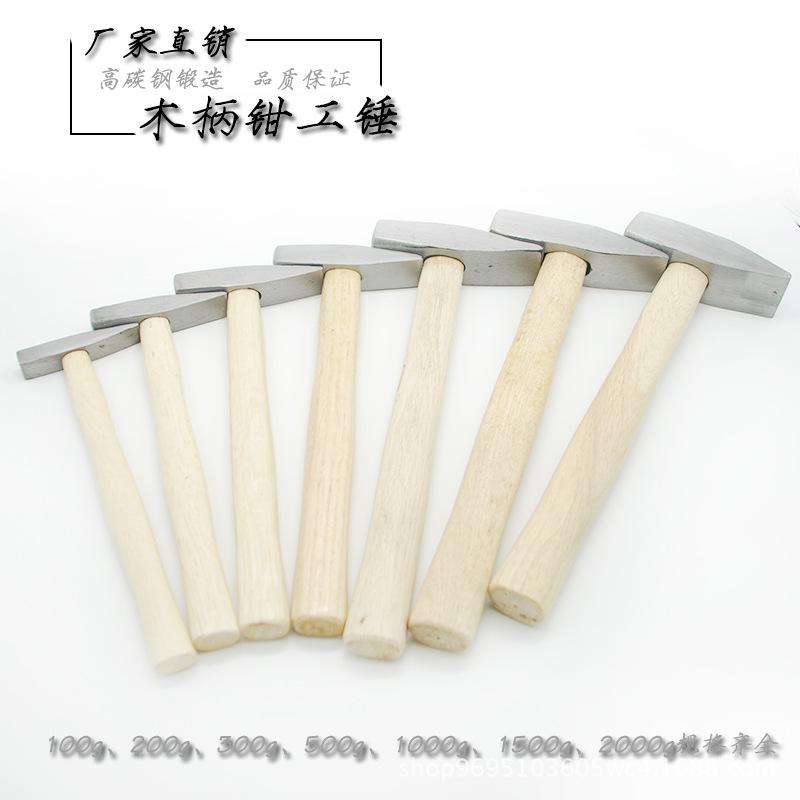 廠家直銷批發高碳鋼木柄鉗工錘 鴨嘴錘 扁頭錘 鈑金錘 家用小錘子