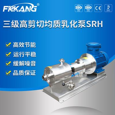 卫生级防爆三级乳化泵 防爆三级剪切泵 防爆管线式三级分散乳化机