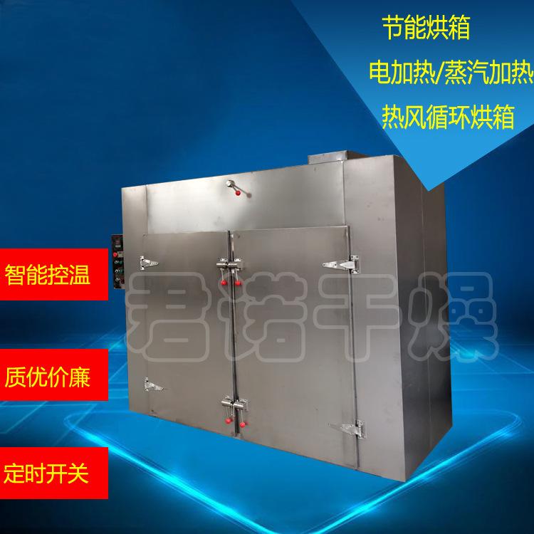促销海产品烘干设备 海参烘干机 小河虾干燥箱 鲍鱼加工烘干箱