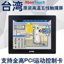 17寸工控一體機觸控平板電腦 支持全高PCI卡擴展工業控制優選
