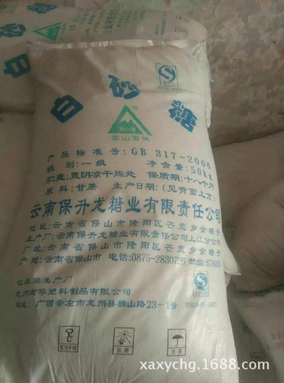 我公司代理销售白砂糖(蔗糖)属于食品添加剂类,用于水处理领域.