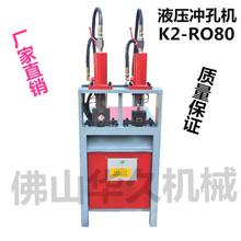 佛山华久改进型液压冲孔机不锈钢扶手坡口成型冲床批发价格打孔机