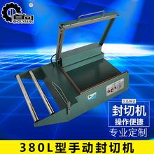 直销380手动收缩膜封切机 手动L型封切包装机 手动L型包装封切机