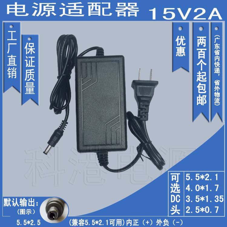 15V2A 变压器 稳压 15V2000mA 直流电源适配器 E