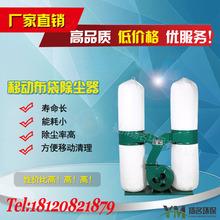 供应吸尘器福州浙江3kw移动布袋除尘器 粉尘回收设备 袋式吸尘机