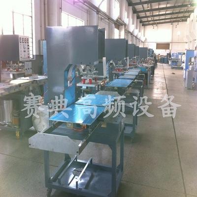 专业的厂家5KW滑台式高频热合机,PVC焊接机—赛典热合机