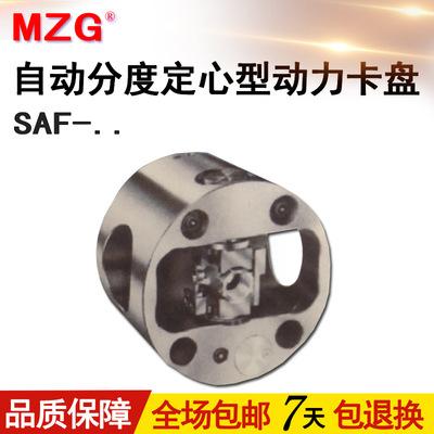 SAF 自动分度定心型动力卡盘 8.4寸