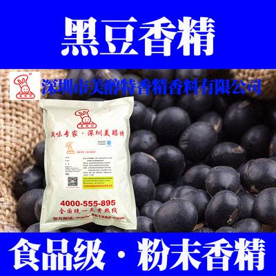 黑豆粉末香精 食用香精汤料 烘焙/饮料 食用添加剂耐高温钓鱼饵料