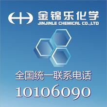 供应 1,1,2-三氯乙烯