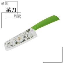 韩国原装进口防滑把柄陶瓷花纹水果刀蔬菜刀小菜刀陶瓷刀