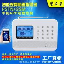 家用报警器 GSM手机卡/PSTN报警器 固话电话卡防盗报警主机