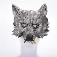 廠家直銷【動物狼頭面具】舞會派對整人節日用品 萬圣節道具