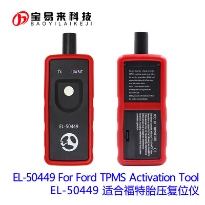EL-50449 TPMS Activation Tool For Ford 福特 Cars 胎压复位仪