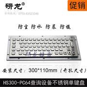 厂家研龙金属查询机工业单独大键盘 防尘防水金属64键嵌入式键盘
