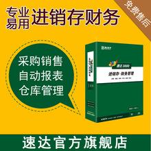 速达3000BAS进销存 仓库管理财务记账会计库存软件 永久代理做账