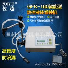 GFK-160数控液体灌装机 磁力泵液体灌装机 矿泉水饮料自动灌装机
