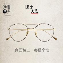 时尚复古双梁细框眼镜架 文艺圆框 金属全框眼镜 防蓝光可配镜片