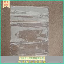 厂家供应供应PVC胶袋 收缩袋热缩袋 五金包装塑料袋可定制批发