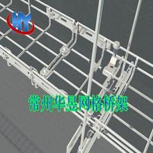 【网格厂直销】 网格桥架 网格电缆桥架 钢网开放点抛光 金属桥架