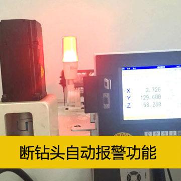 多米DNC-2030DT熱熔鉆孔機
