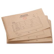 包郵浩立信記賬憑證封面牛皮紙會計憑證裝訂封皮24*14cm財務用品