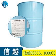 日本信越硅油 二甲基硅油1000CS 信越KF-96-1000CS