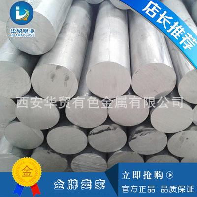 铝合金 6A02铝棒 铝型材 导电性好 易阳极氧化 可零切 厂家直销